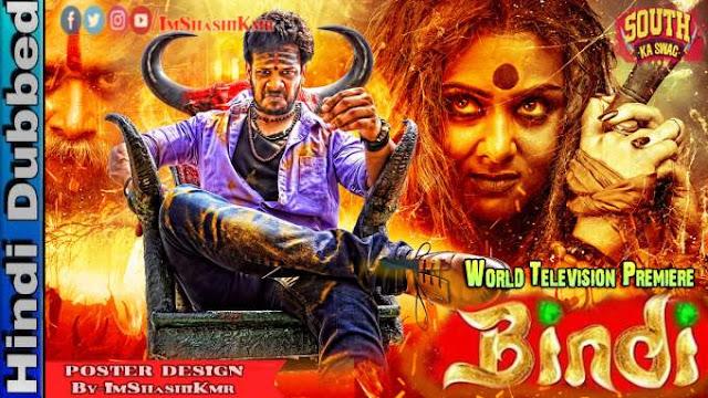 Pottu (Bindi) Hindi Dubbed Full Movie  watch online website Download Pottu (Bindi) 2019 Hindi Dubbed Full Movie Download   Bharath,Iniya,Namitha,Srushti & Urvashi