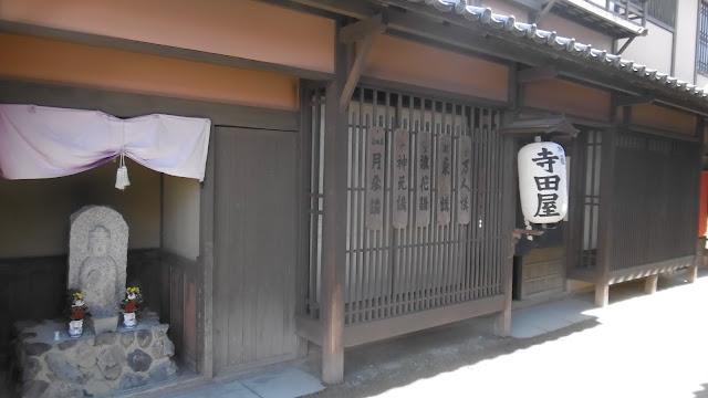 京都・東映太秦映画村 寺田屋