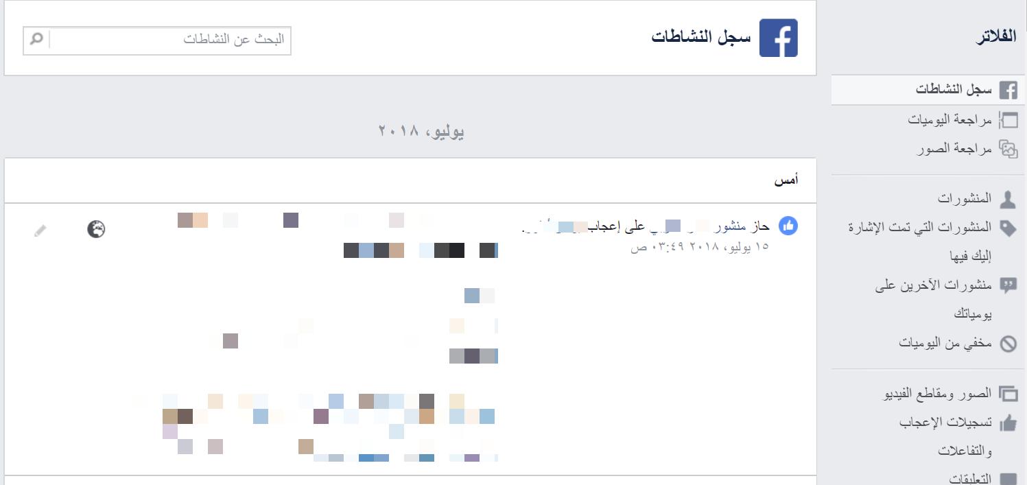 رؤية جميع الأشياء التي قمت بها في الفيسبوك مع سجل النشاطات