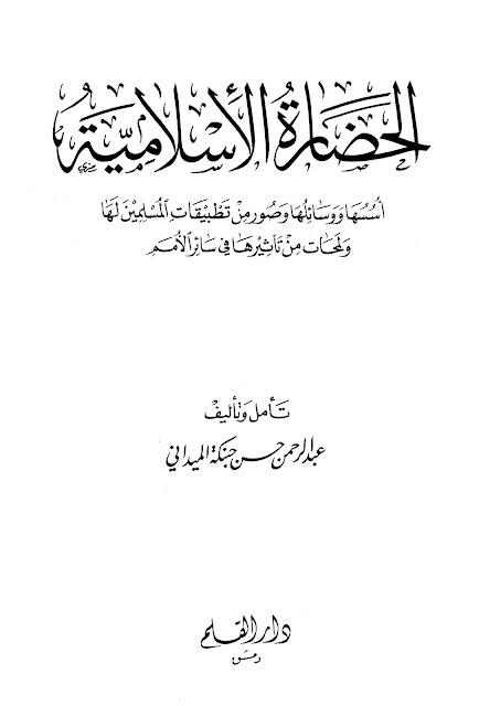 الحضارة الإسلامية أسسها ووسائلها وصور من تطبيقات المسلمين لها ولمحات من تأثيرها في سائر الأمم