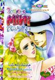 ขายการ์ตูนออนไลน์ การ์ตูน Mini Romance เล่ม 8