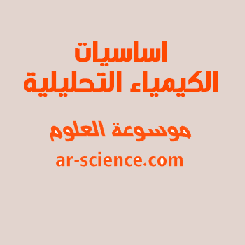 اساسيات الكيمياء التحليلية