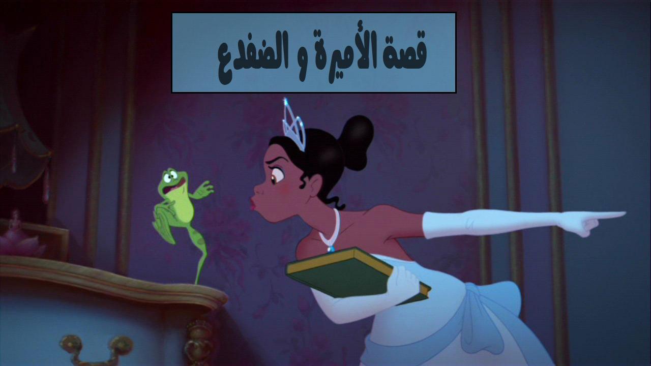 قصة الأميرة و الضفدع