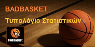 Τυπολόγιο στατιστικών Ευρωλίγκας και Ελληνικού Πρωταθλήματος