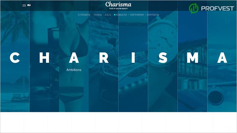 Charisma Finance обзор и отзывы HYIP-проекта