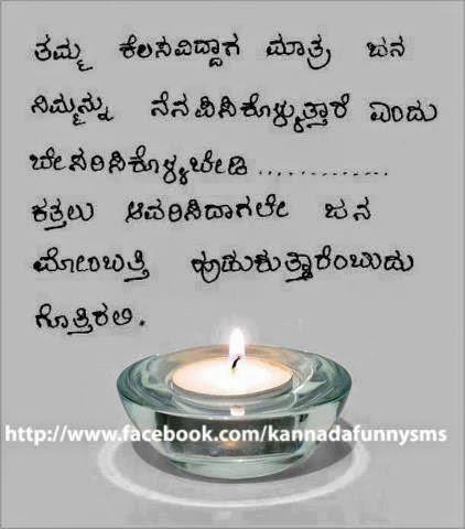 Kannada Preethiya Kavanagalu Fb Wall S