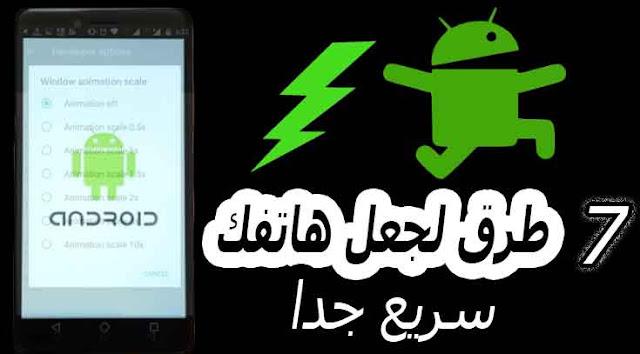 7 طرق فعاله لتسريع هاتف Android الخاص بك في أقل من 5 دقائق