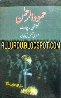 Download Free Hamood Ur Rehman Commission Report By Tariq Ismail Saghar [PDF]