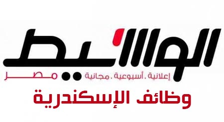 وظائف الوسيط وظائف الاسكندرية  3-5-2019