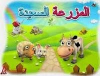 العاب مزارع - العاب جيمز