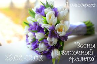 """Задание """"Весны цветочный аромат"""""""