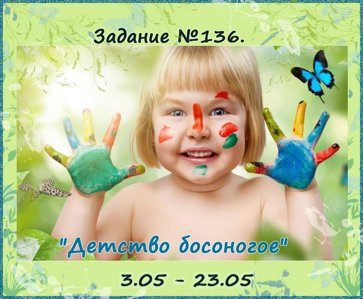 """Задание №136. """"Детство босоногое"""""""