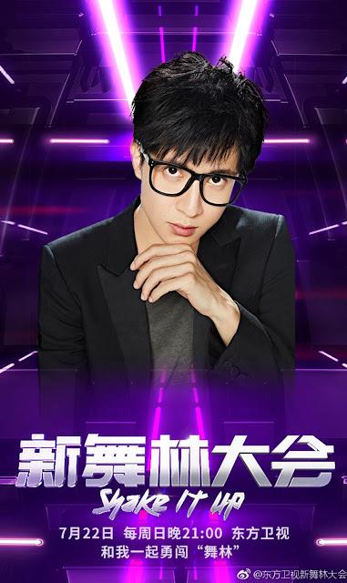 Shake It Up Chinese dance show Joke Xue