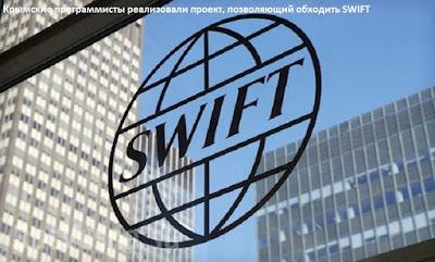 Крымские программисты реализовали проект, позволяющий обходить SWIFT