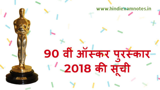 List of 90th Oscar Awards 2018 In Hindi