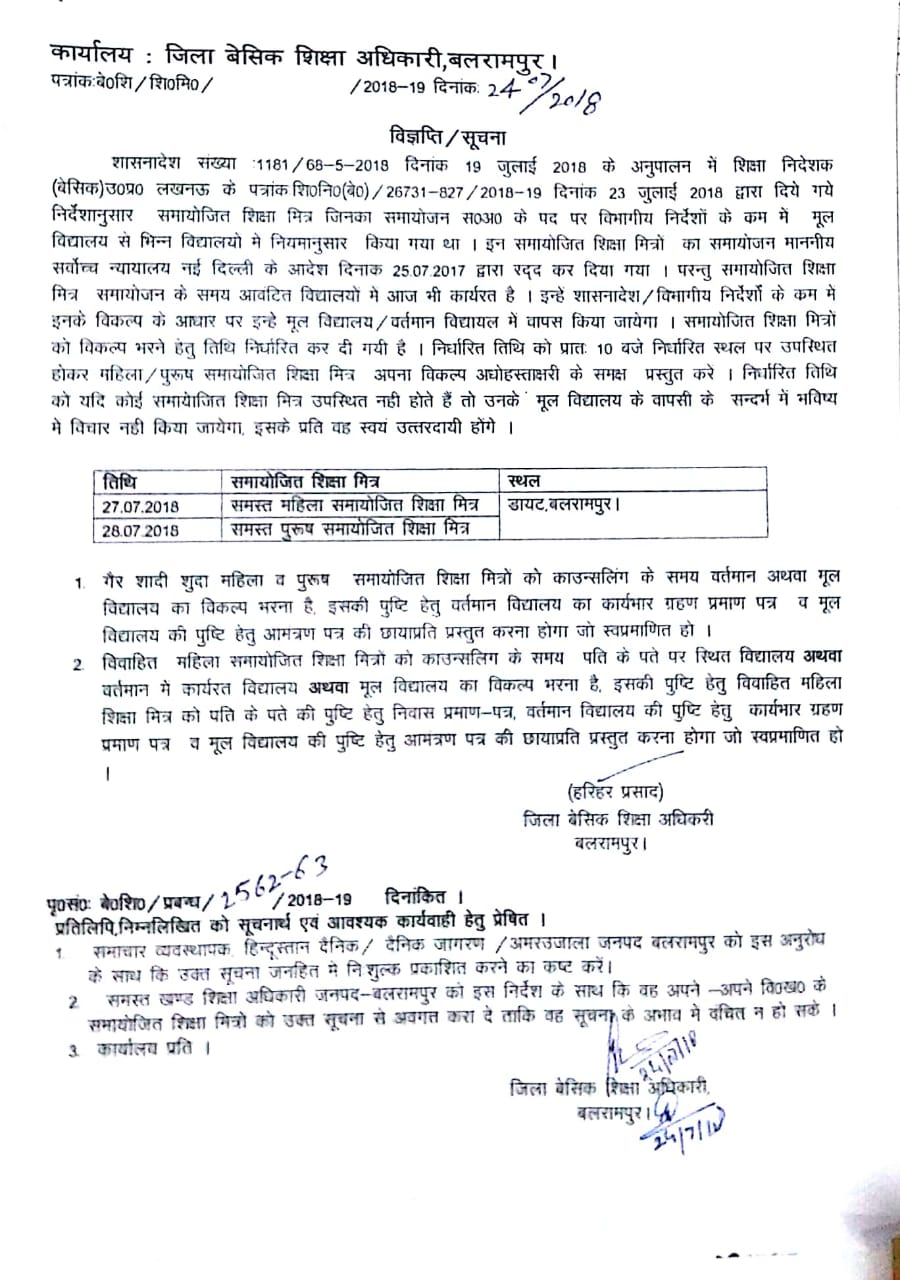 बलरामपुर: शिक्षामित्रों को मूल विद्यालय में भेजने हेतु विकल्प पत्र भरने के लिए काउंसलिंग आयोजन के संबंध में विज्ञप्ति जारी