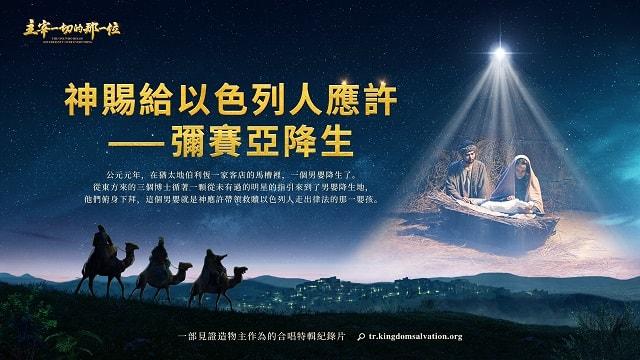 福音, 善行, 耶穌, 預言, 影視