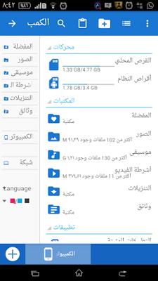 تطبيق ممتاز لتحويل هاتفك الاندرويد إلى جهاز كومبيوتر