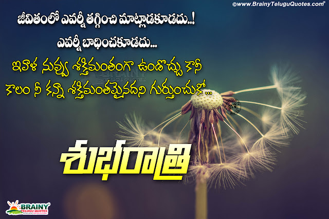 telugu online good night quotes, good night messages in telugu, inspirational messages in telugu, best good night telugu