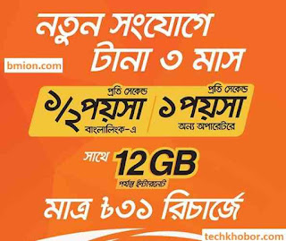 Banglalink-12GB-Internet-New-Prepaid-Sim-Connection-120Tk-Lowest-call-Rates-at-31Tk-Recharge