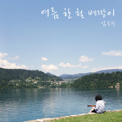 [Single] Lim Woo Jin – 여름 한 철 베짱이