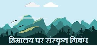 Himalaya Par Sanskrit Nibandh