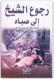 تحميل كتاب رجوع الشيخ الى صباه - احمد بن سليمان PDF