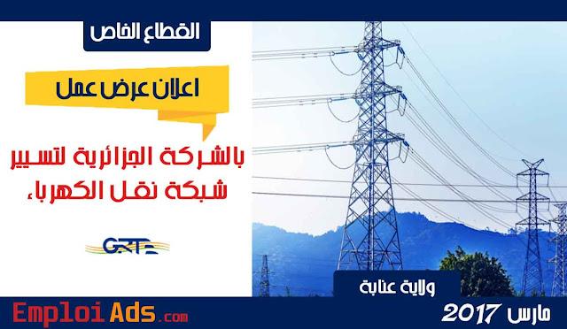اعلان عروض عمل بالشركة الجزائرية لتسيير شبكة نقل الكهرباء GRTE ولاية عنابة مارس 2017