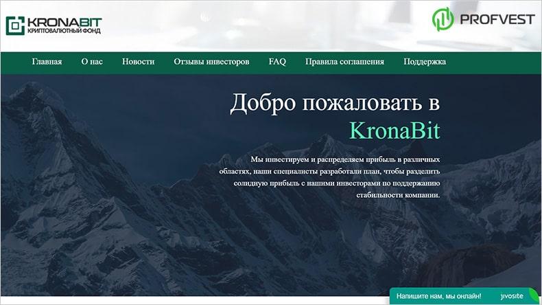 KronaBit обзор и отзывы HYIP-проекта