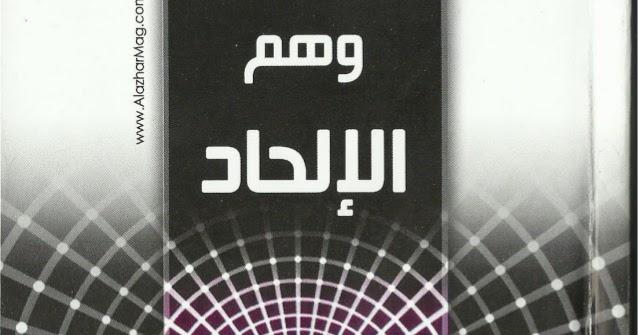 كتاب معجزات الرسول للشيخ الشعراوى pdf