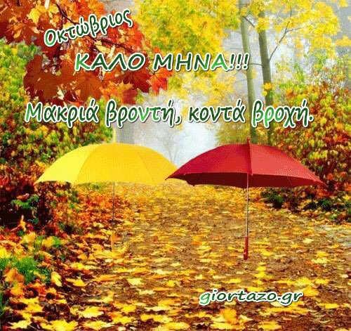 Ο μήνας Οκτώβριος και οι Παροιμίες του!..Εικόνες.........giortazo.gr