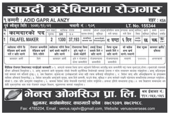 Jobs in Saudi Arabia for Nepali, Salary Rs 37,193
