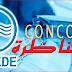 Concours SONEDE - النتائج الأولية الخاصة بالمناظرة الخارجية بالملفات للانتداب