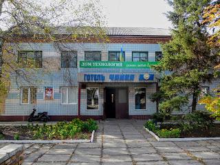 Васильковка. Ул. Партизанская. Гостиница «Чайка»