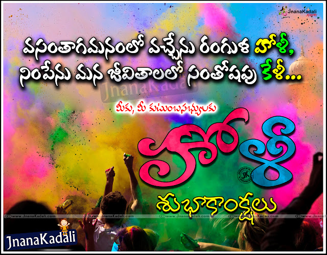 beautiful Telugu Holi Quotations greetings Wallpapers, Telugu HOli Greetings, Happy Holi Telugu Greetings wallpapers, Best Telugu Holi Greetings Wallpapers images pictures photoes, hindu Festival Holi Greetings in telugu, Nice Telugu Holi Greetings quotes, top Telugu Holi Greetings quotes, Telugu Holi kavitalu
