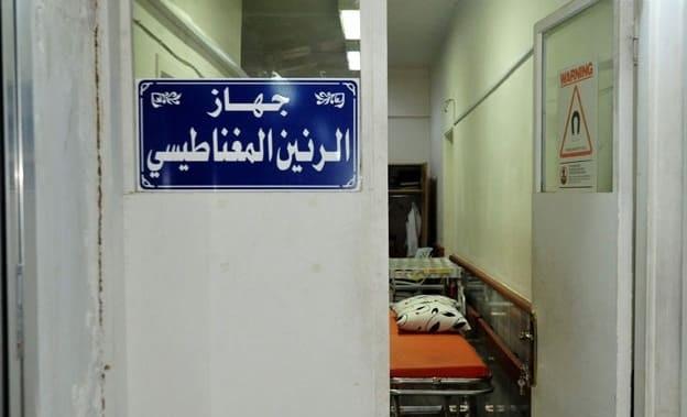 جهاز الرنين المغناطيسي في مشفى السويداء الوطني إلى الخدمة من جديد بعد صيانته