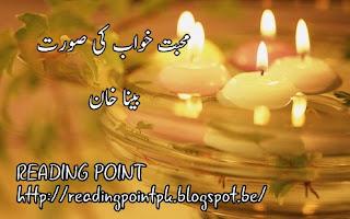 Mohabbat khwab ki soorat by Beena Khan Online Reading