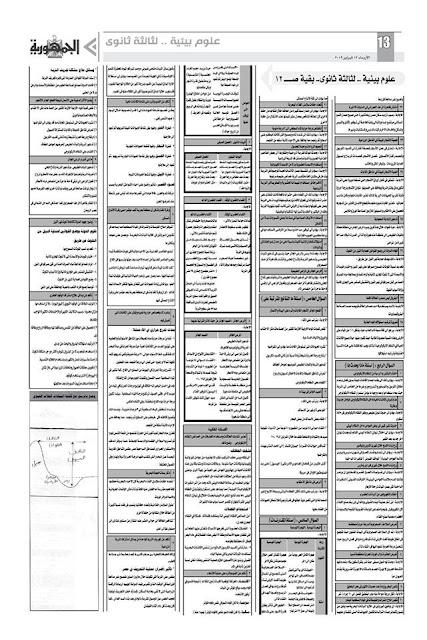 مراجعة علوم بيئية للثانوية العامة 2019 للثانوية العامة - جريدة الجمهوريه