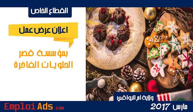 اعلان عرض عمل خاص بمؤسسة قصر الحلويات الفاخرة ولاية ام البواقي مارس 2017
