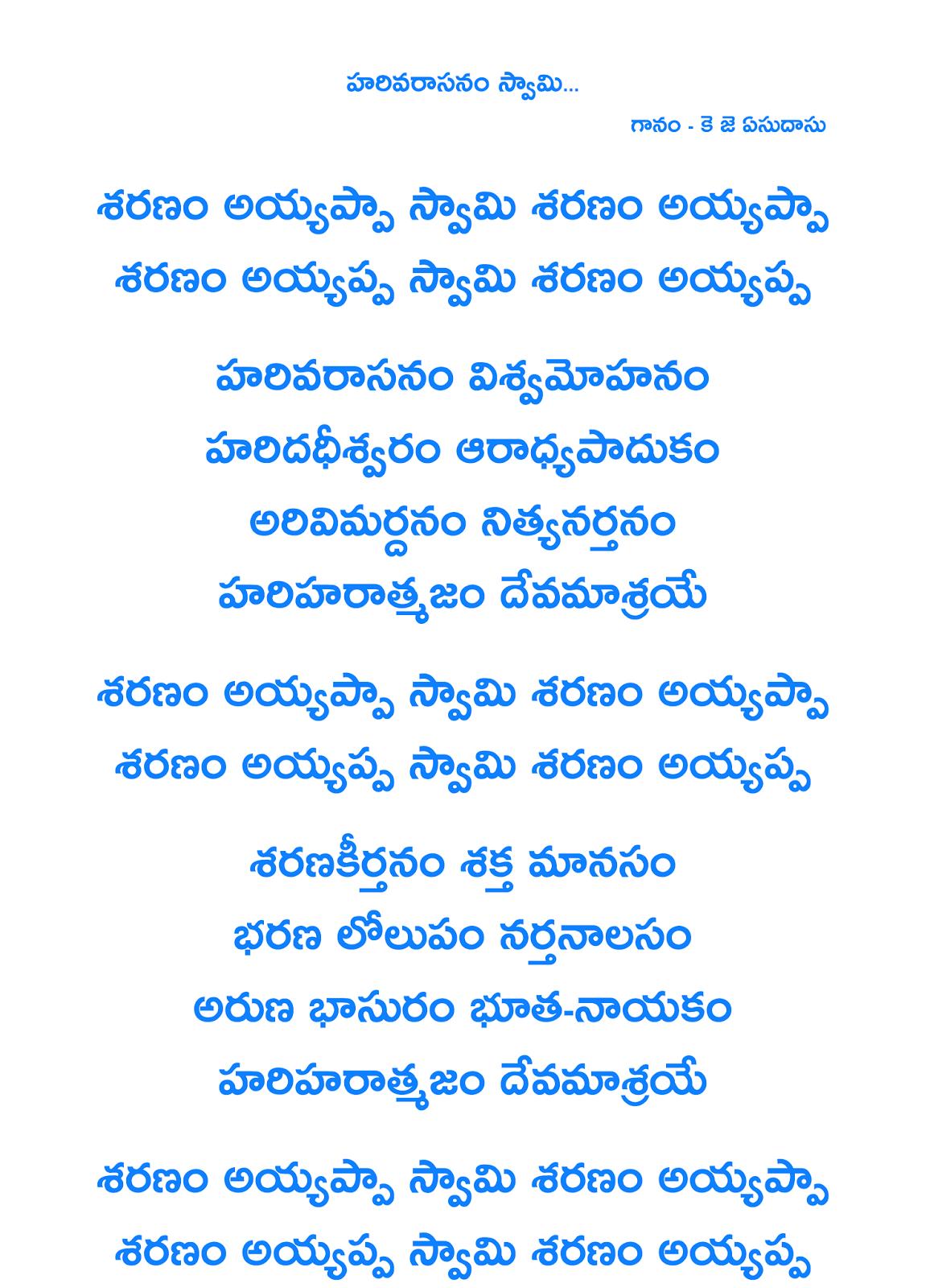 Harivarasanam, Karokke Video Mp3 3GP Mp4 HD Download