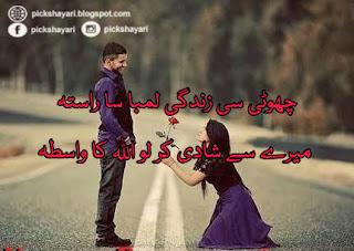 Funny Shayari in Urdu