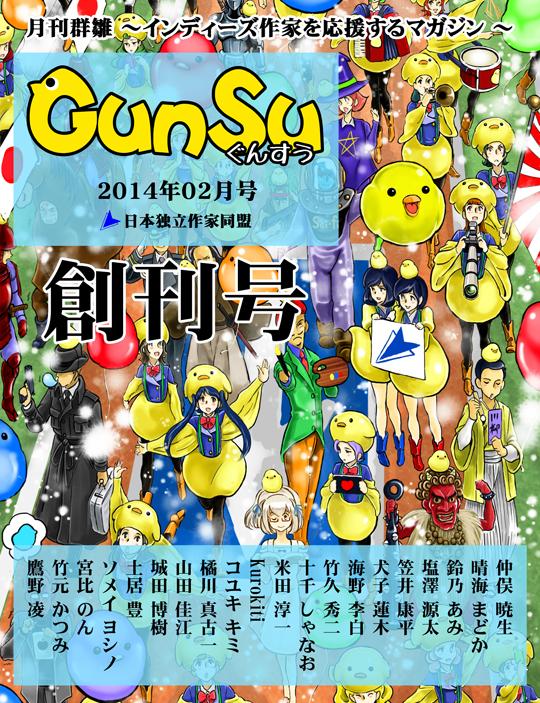 『月刊群雛』2014年02月号