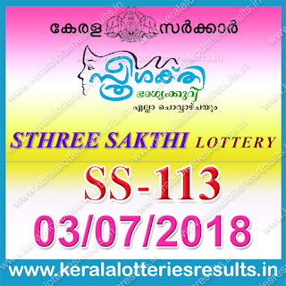 "keralalotteriesresults.in ""kerala lottery result 3.7.2018 sthree sakthi ss 113"" 3rd july 2018 result, kerala lottery, kl result,  yesterday lottery results, lotteries results, keralalotteries, kerala lottery, keralalotteryresult, kerala lottery result, kerala lottery result live, kerala lottery today, kerala lottery result today, kerala lottery results today, today kerala lottery result, 03 07 2018, 03.07.2018, kerala lottery result 03-07-2018, sthree sakthi lottery results, kerala lottery result today sthree sakthi, sthree sakthi lottery result, kerala lottery result sthree sakthi today, kerala lottery sthree sakthi today result, sthree sakthi kerala lottery result, sthree sakthi lottery ss 113 results 3-7-2018, sthree sakthi lottery ss 113, live sthree sakthi lottery ss-113, sthree sakthi lottery, 3/7/2018 kerala lottery today result sthree sakthi, 03/07/2018 sthree sakthi lottery ss-113, today sthree sakthi lottery result, sthree sakthi lottery today result, sthree sakthi lottery results today, today kerala lottery result sthree sakthi, kerala lottery results today sthree sakthi, sthree sakthi lottery today, today lottery result sthree sakthi, sthree sakthi lottery result today, kerala lottery result live, kerala lottery bumper result, kerala lottery result yesterday, kerala lottery result today, kerala online lottery results, kerala lottery draw, kerala lottery results, kerala state lottery today, kerala lottare, kerala lottery result, lottery today, kerala lottery today draw result"