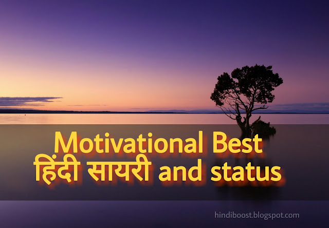motivational thoughts in hindi about life