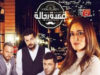 برنامج قعدة رجالة 29-1-2017 إياد و شريف و مكسيم و أمينة خليل