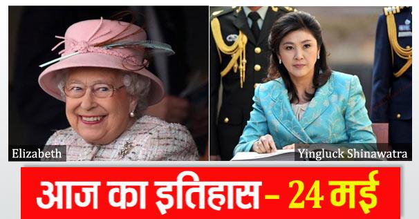 24 मई का इतिहास | Today in History 24 May