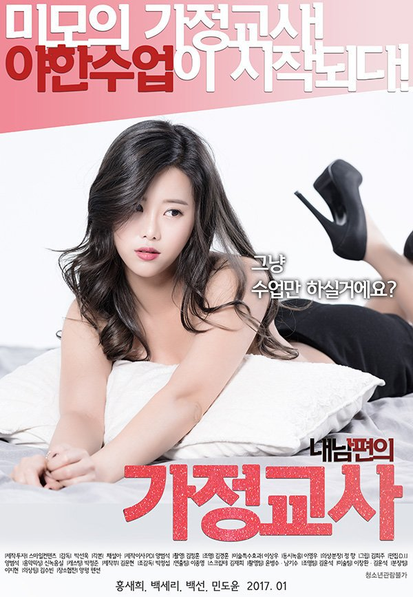 My Husband's Tutor (2016) [korea 18+]