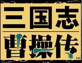 三國志曹操傳繁體中文版+修改器下載,令人無比懷念的模擬策略RPG遊戲!