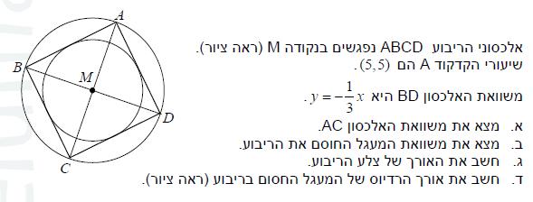 פתרון שאלה 2 - בגרות מתמטיקה 4 יחידות קיץ 2016 - גיאומטריה אנליטית