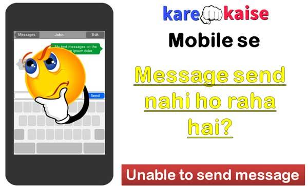 message-nahi-ja-raha-hai-ya-send-ho-raha-hai